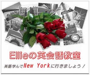 エリーのセレブ英会話、NYと仙台